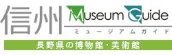 長野県博物館協議館公式サイト | 信州 Museum Guide